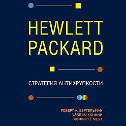 Роберт Бергельман - Hewlett Packard. Стратегия антихрупкости