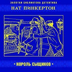 Коллективные сборники - Нат Пинкертон – король сыщиков