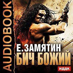 Евгений Замятин - Бич Божий. Мы