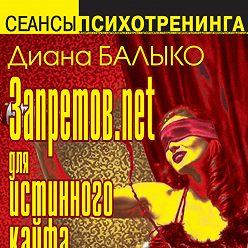 Диана Балыко - Запретов.net для истинного кайфа. Техники НЛП в действии