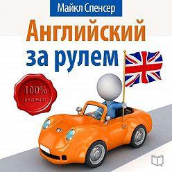 Майкл Спенсер - Английский за рулем