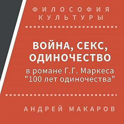 """Андрей Макаров - Война, секс, одиночество в романе Г.Г.Маркеса """"Сто лет одиночества"""""""