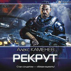 Алекс Каменев - Рекрут