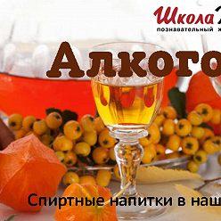 Юрий Сунгурцев - Хреновуха. Как приготовить волшебный напиток?