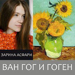 Зарина Асфари - Ван Гог и Гоген. Лекция-катастрофа