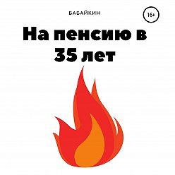Бабайкин - На пенсию в 35 лет