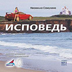 Неонилла Самухина - Исповедь