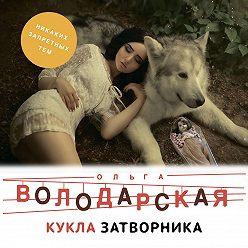 Ольга Володарская - Кукла затворника