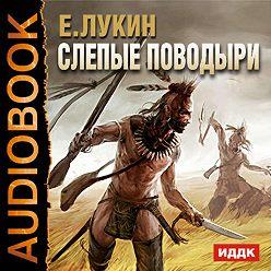 Евгений Лукин - Слепые поводыри