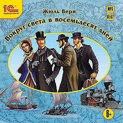Jules Verne - Вокруг света в 80 дней
