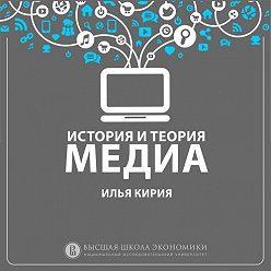 Илья Кирия - 11.2. Cultural Studies и исследования аудитории