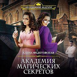 Алена Федотовская - Академия магических секретов
