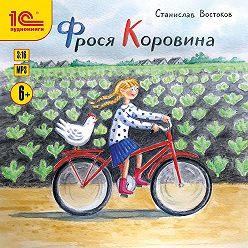 Станислав Востоков - Фрося Коровина