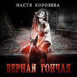 Анастасия Королёва - Верная гончая