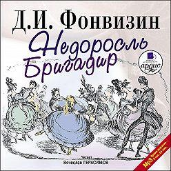 Денис Фонвизин - Недоросль. Бригадир