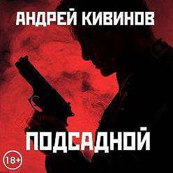 Андрей Кивинов - Подсадной