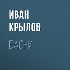 Иван Крылов - Басни