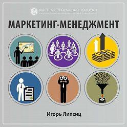 Игорь Липсиц - 4.1. Цели маркетинга в теории и на практике