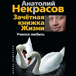 Анатолий Некрасов - Зачетная книжка жизни. Учимся любить