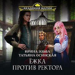 Ирина Эльба - Ёжка против ректора