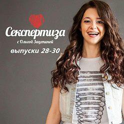 Ольга Зацепина - Аудиопрограмма «Секспертиза» выпуски 28-30