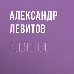 Александр Левитов - Всеядные