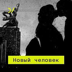 Дмитрий Бутрин - Агрессия: образ постсоветского насилия