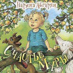 Наринэ Абгарян - Счастье Муры