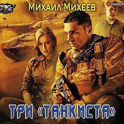 Михаил Михеев - Три «танкиста»