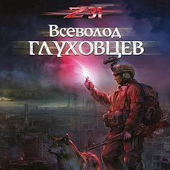 Всеволод Глуховцев - Мадьяр
