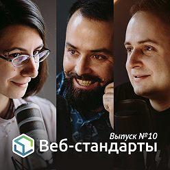Алексей Симоненко - Выпуск №10