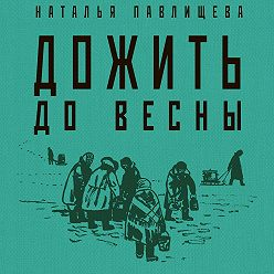 Наталья Павлищева - Дожить до весны