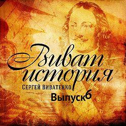 Неустановленный автор - Древние славяне: откуда пришли икак жили?