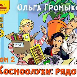 Ольга Громыко - Космоолухи: рядом. Том 2