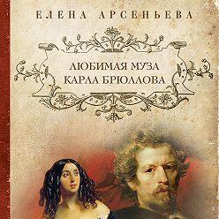 Елена Арсеньева - Любимая муза Карла Брюллова