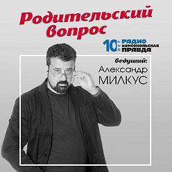 Радио «Комсомольская правда» - В вузах начинается приёмная кампания: отвечаем на все вопросы родителей