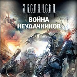 Роман Злотников - Война неудачников