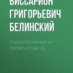 Виссарион Белинский - Стихотворения М. Лермонтова (2)