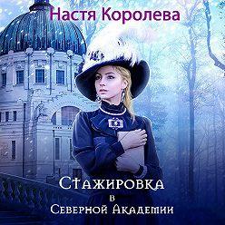 Анастасия Королёва - Стажировка в Северной Академии