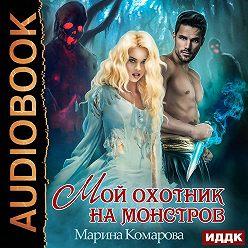 Марина Комарова - Мой охотник на монстров