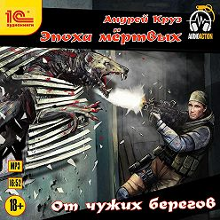 Андрей Круз - От чужих берегов