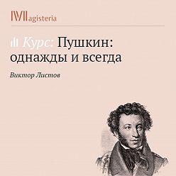 Виктор Листов - Поэма «Медный всадник»