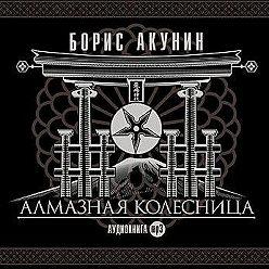 Борис Акунин - Алмазная колесница