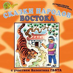 Народное творчество (Фольклор) - Сказки народов Востока