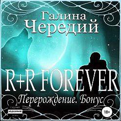 Галина Чередий - R+R FOREVER (Перерождение. Бонус)