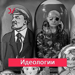 Александр Баунов - Ближе к народу