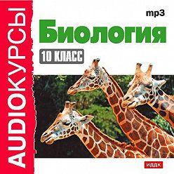 Н. Гаврилова - 10 класс. Биология
