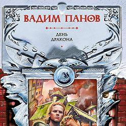 Вадим Панов - День Дракона