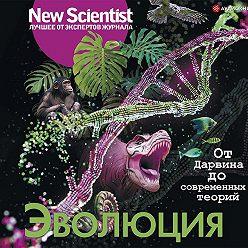 Сборник - Эволюция. От Дарвина до современных теорий