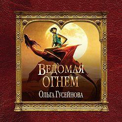 Ольга Гусейнова - Ведомая огнем